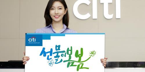 한국씨티은행, 모바일뱅킹으로 직장인 신용대출 이벤트 진행