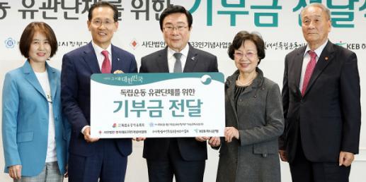 지성규, 독립운동 유관단체에 KEB하나은행 기부금 2억 전달