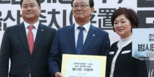 송철호, 현대중공업에 물적분할 뒤 본사 울산 존치 결의문 전달