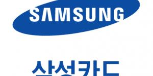 삼성카드, 5개 고객만족도 평가 4년째 1위 기념해 연말까지 이벤트