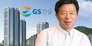 GS건설, 환경산업 해외진출 지원정책 타고 글로벌 물사업 몸집 키워