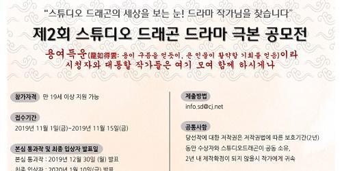 스튜디오드래곤, 드라마 극본 공모전 열어 신인작가 발굴