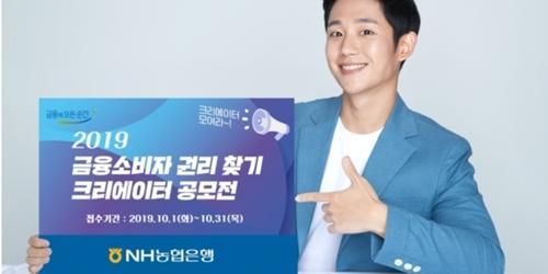 """NH농협은행 소비자 권리찾기 영상 공모, 이대훈 """"많은 참여 기대"""""""