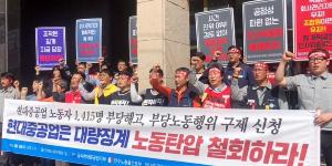 현대중공업 노조, 물적분할 반대파업으로 징계받은 1415명 구제신청