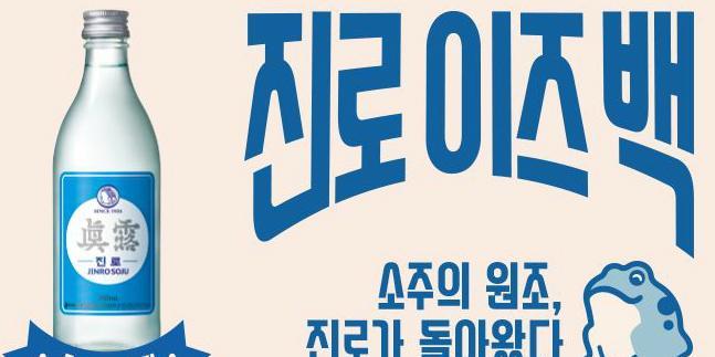 하이트진로, '참이슬'과 돌아온 '진로' 덕에 증설 놓고 행복한 고민