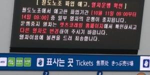 철도노조 파업 14일 오전 9시 끝나, 열차 운행은 단계적 정상화