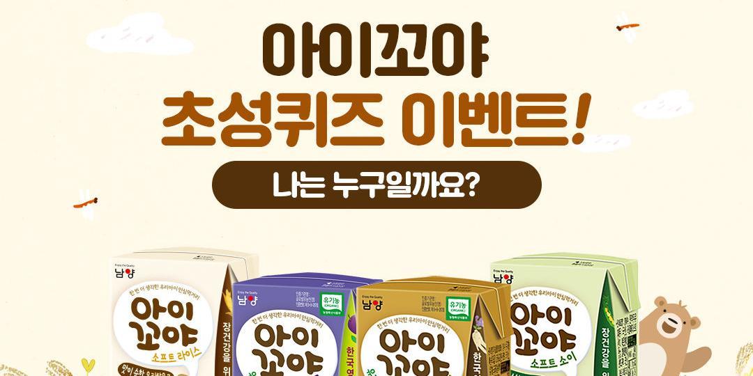 남양유업, 유아용 음료 '아이꼬야' 4종 내놓고 퀴즈 이벤트