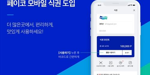 NHN페이코, 두산그룹에 페이코 모바일식권 서비스 제공
