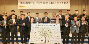 CJ제일제당, 친환경 포장정책으로 폐플라스틱 해결에 앞장