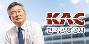 손창완, 한국공항공사의 '정규직된 자회사 직원' 처우 불만에 곤혹
