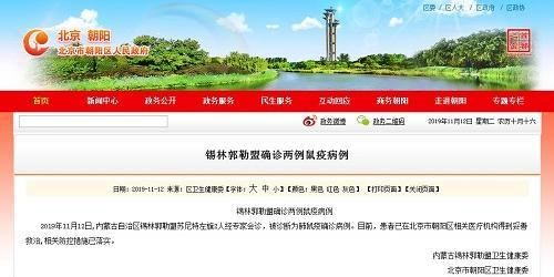 중국 네이멍구 자치구에서 흑사병 발생해 환자 2명 격리조치