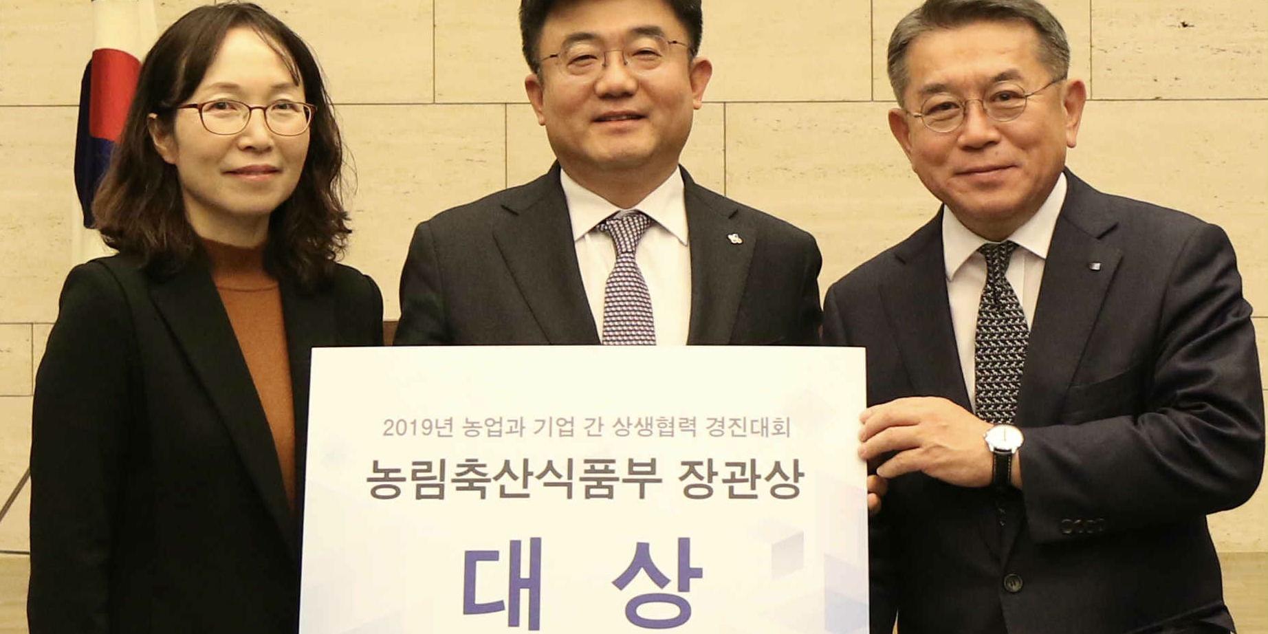 CJ프레시웨이, '2019 농업과 기업 상생협력 경진대회' 대상 받아