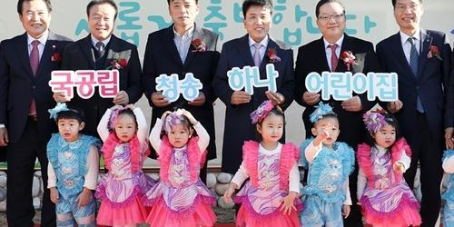 """하나금융 '청송 하나어린이집' 열어, 함영주 """"보육 취약지역 지원"""""""