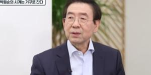 """박원순 """"민주당은 내년 총선에서 청년세대 과감하게 선발해야"""""""
