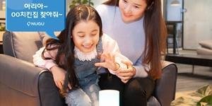 SK텔레콤, 인공지능 스피커 누구로 무료통화 누구콜 이용하도록 확대