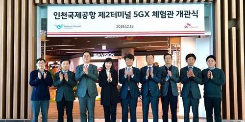 SK텔레콤, 인천국제공항 2터미널 면세구역 2곳에 '5GX 체험관' 열어