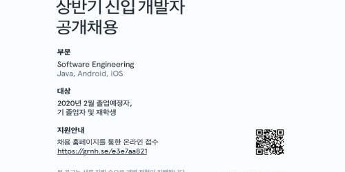 쿠팡, 소프트웨어 엔지니어부문 신입 개발자 정규직 공채 진행