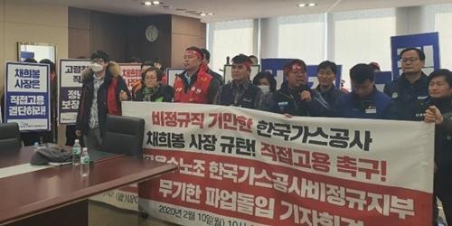 가스공사 비정규직 노조, '정규직 전환' 집중협의 중단하고 다시 파업