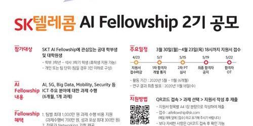 SK텔레콤, 인공지능 전문가 양성하는 '인공지능 펠로우십' 2기 선발
