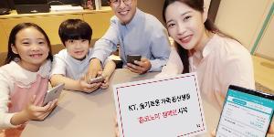 KT, 가족 결합상품 이용 고객 위한 통신혜택 '홈코노미' 내놔