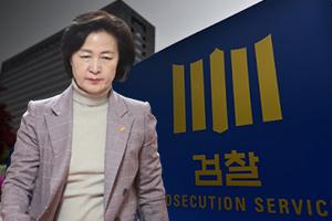 """추미애 """"검찰개혁 향해 우공이산 마음으로 뚜벅뚜벅 가고 있다"""""""