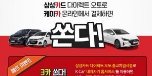 삼성카드, 케이카 직영중고차 온라인 구매한 고객 대상 이벤트