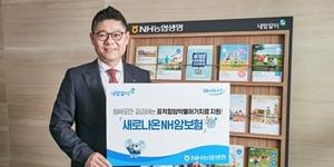 NH Nonghyup Life offers insurance products that support up to 50 million won for targeted cancer treatment