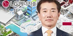 배터리소재 전쟁 치열, 김종현 LG에너지솔루션 소재 우군 확대 온힘