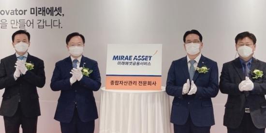 """미래에셋금융서비스 출범, 하만덕 """"종합자산관리회사로 도약"""""""