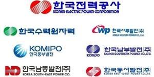 민주당 전력산업 구조개편 논의, 한국전력과 발전공기업은 의견 달라